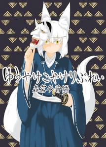yukoya_morimiya_kokin