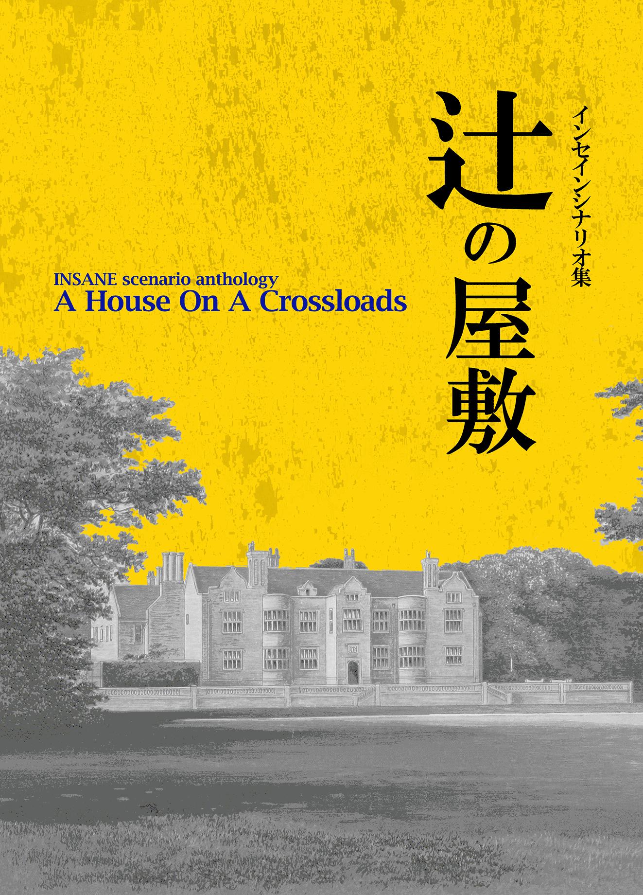 インセインシナリオ集「辻の屋敷」表紙