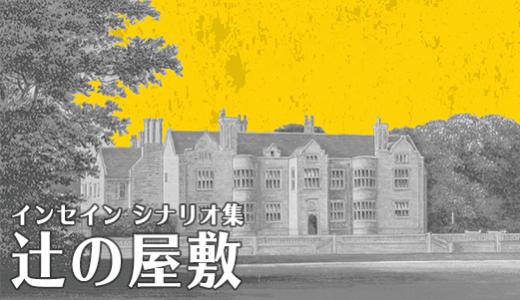 インセインシナリオ集「辻の屋敷」