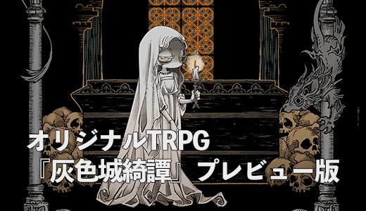オリジナルTRPG『灰色城綺譚』プレビュー版