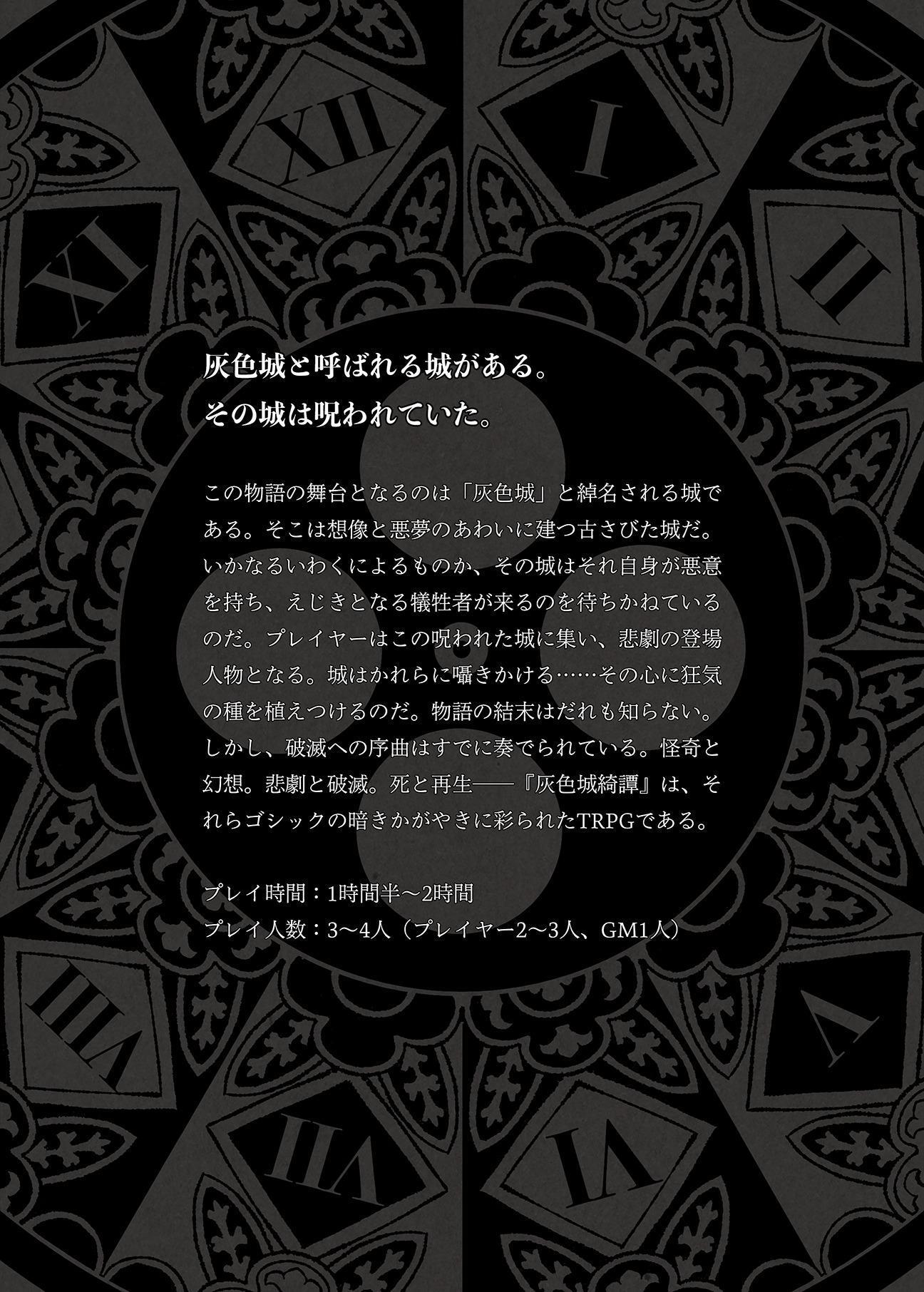 灰色城綺譚_裏表紙