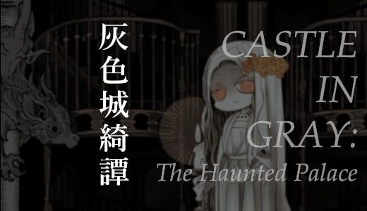 灰色城綺譚 暫定サポートページ