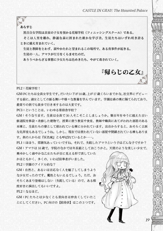 リプレイサンプルページ